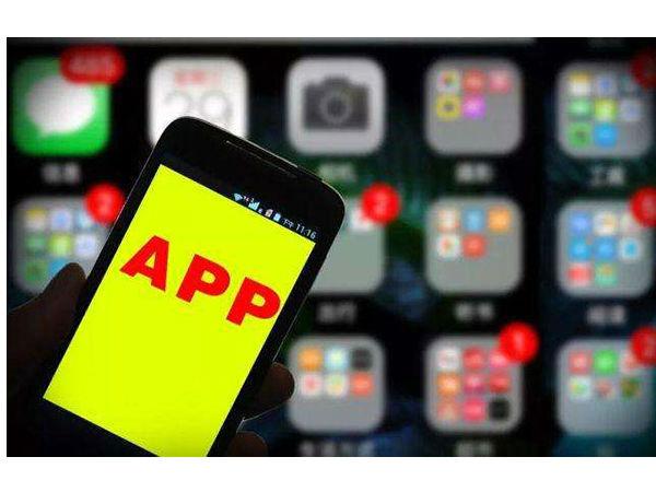 30款App违规收集信息被点名